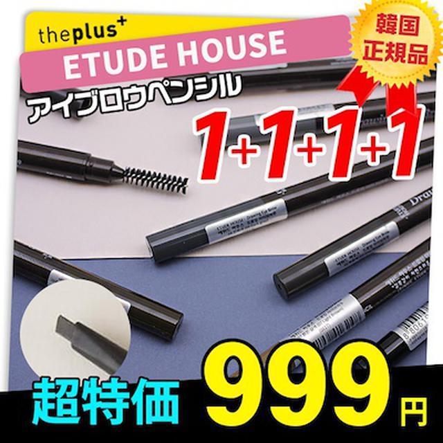 画像: [Qoo10] エチュードハウス : エチュードハウス ETUDE HOUSE... : コスメ