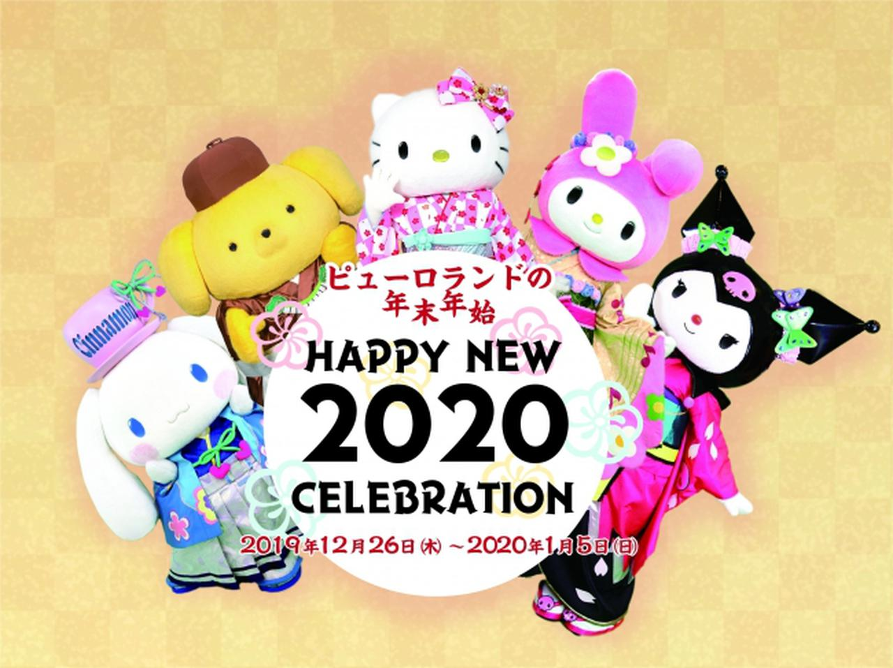 画像1: 年末年始のピューロランドはキャラクターづくし! 「HAPPY NEW 2020 CELEBRATION」開催!