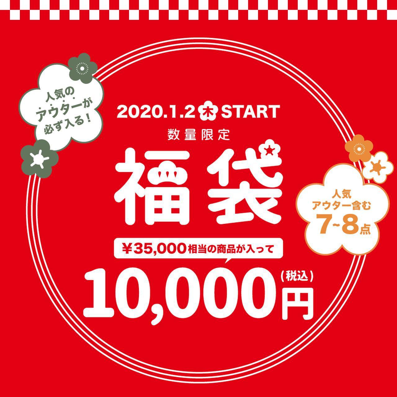 画像: 『DHOLIC』人気アウターが必ず入る!35,000円相当福袋