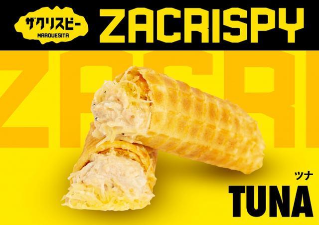 画像: 「ツナ」 ¥450 (税込) ホワイトシロップ印の鮮度の良い夏びん長まぐろを使用したツナとマヨネーズの旨味をお楽しみください
