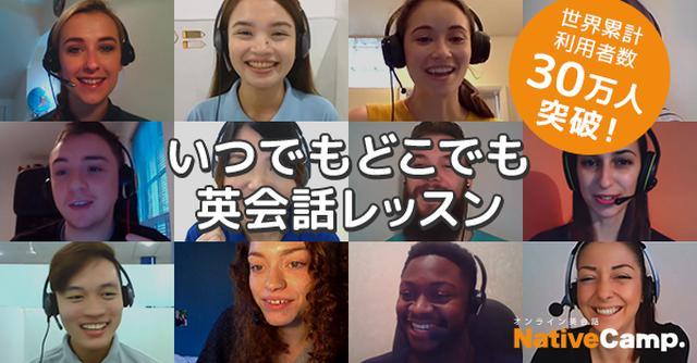 画像: 新春キャンペーン|オンライン英会話のネイティブキャンプ