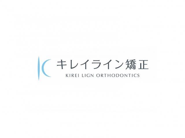 画像: 4万円から始められる「キレイライン矯正」が横浜院と名古屋院を同時オープン!