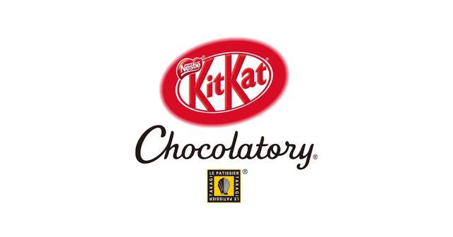 画像: KITKAT Chocolatory | ネスレ キットカット ショコラトリー ブランドサイト