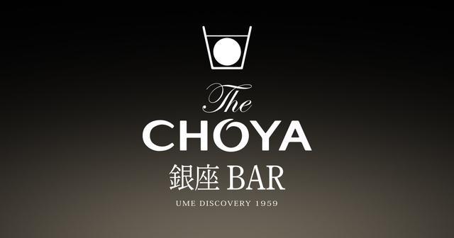 画像: The CHOYA 銀座BAR|CHOYA