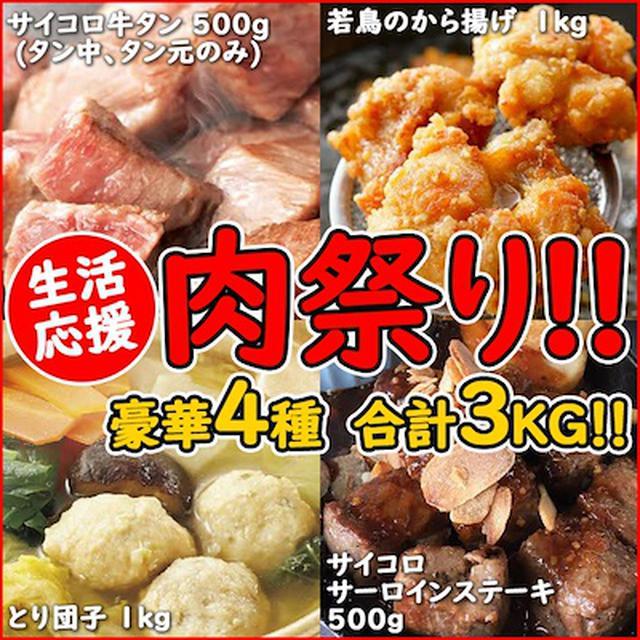 画像: [Qoo10] (送料無料)大容量肉祭り福袋セット 合計... : 食品