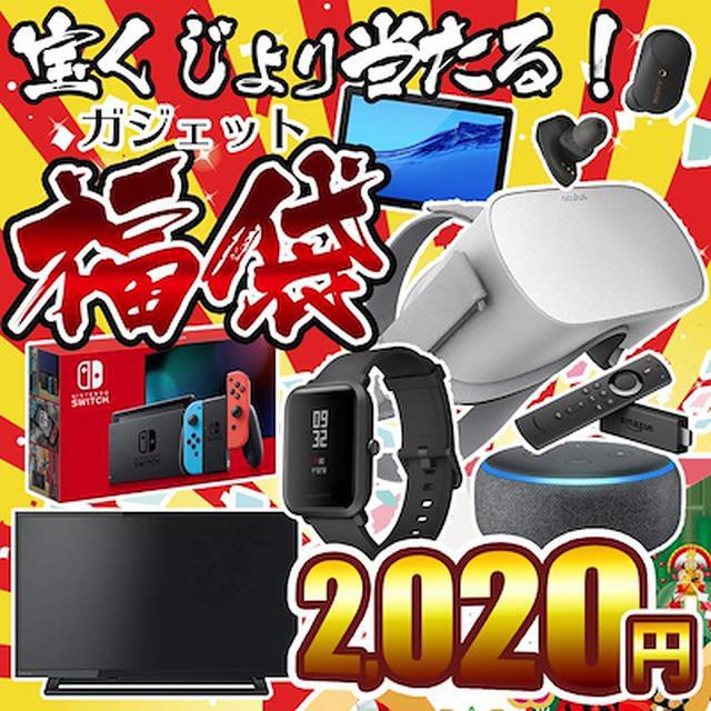 画像: [Qoo10] 福袋 2020 宝くじより当たる スマホ... : スマートフォン