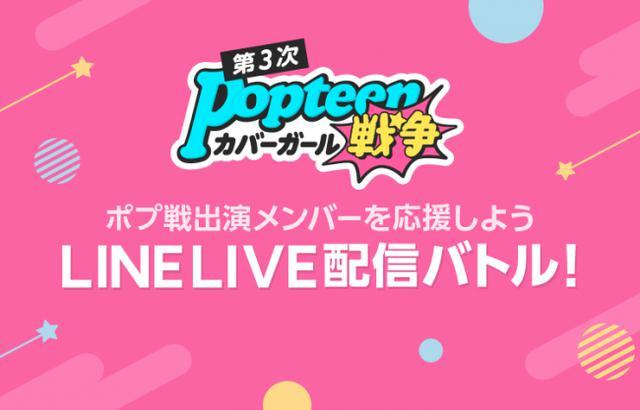画像1: 【LINE LIVE】「第3次Popteenカバーガール戦争」配信バトルを開催AbemaTVで大人気のサバイバルリアリティーショー出演メンバーが戦う!