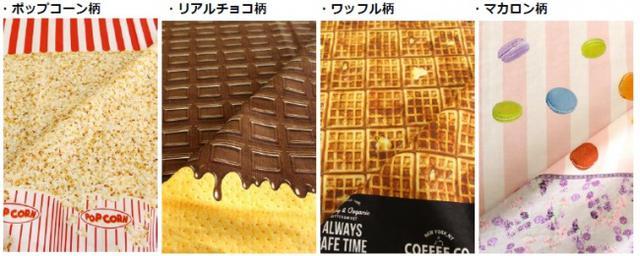 画像5: 「ミルキー」や「パラソルチョコレート」など不二家のお菓子が布地に!