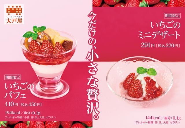 """画像: 今だけの、小さな贅沢…""""いちごのデザート"""""""
