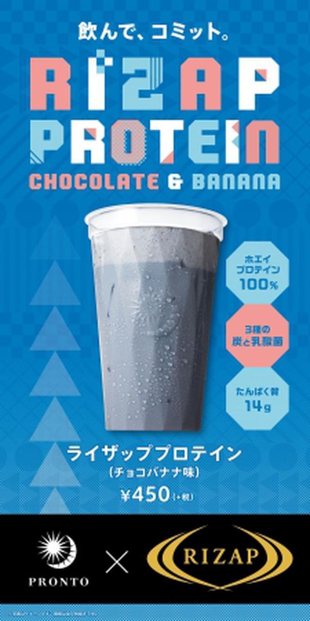 画像: プロント × RIZAP 初のコラボレーション「ライザップ プロテイン(チョコバナナ味)」