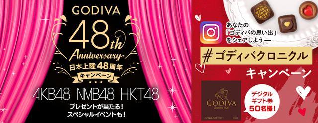画像: ゴディバ(GODIVA)公式サイト|トップ