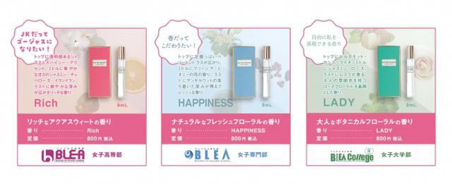 """画像2: BLEA生が""""自分が付けたい香水""""を、自分達で開発!"""