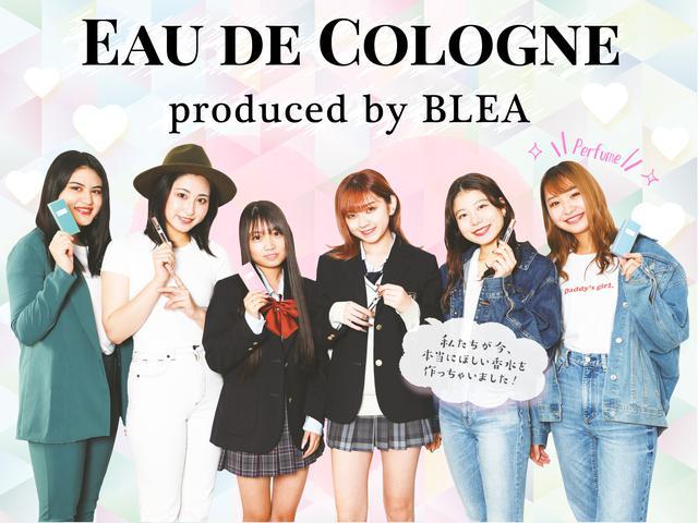 画像: BLEAオーデコロン blea_top_logo