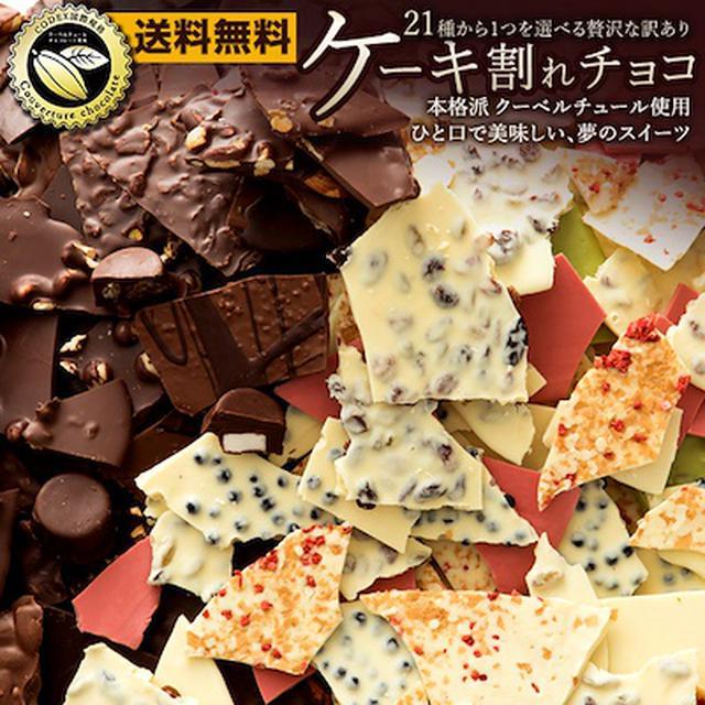 画像: [Qoo10] Qoo10限定セール 割れチョコ 訳あり... : 食品