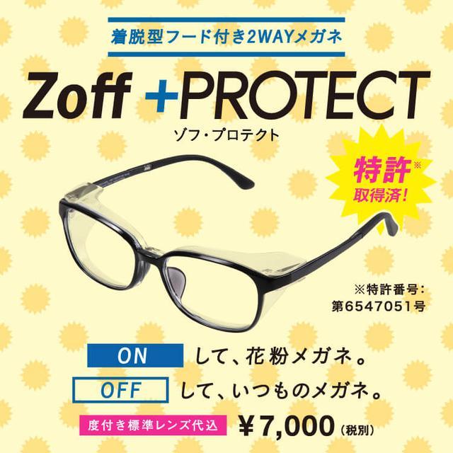 画像: Zoff +PROTECT(ゾフ・プロテクト)