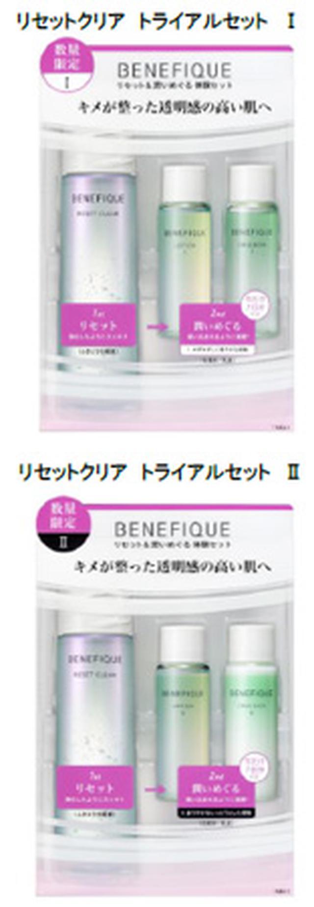 画像1: ベネフィーク リセットクリア トライアルセット Ⅰ・Ⅱ【数量限定品】