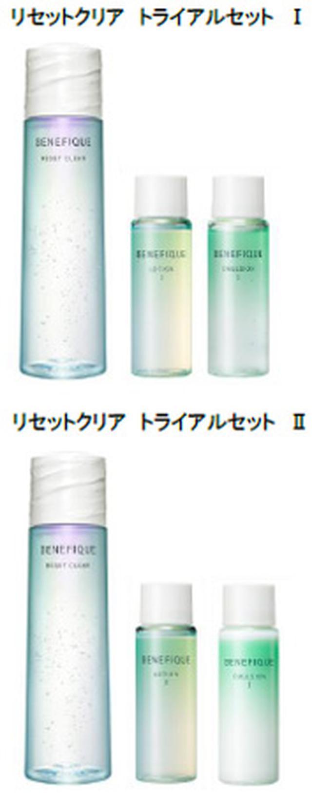画像2: ベネフィーク リセットクリア トライアルセット Ⅰ・Ⅱ【数量限定品】