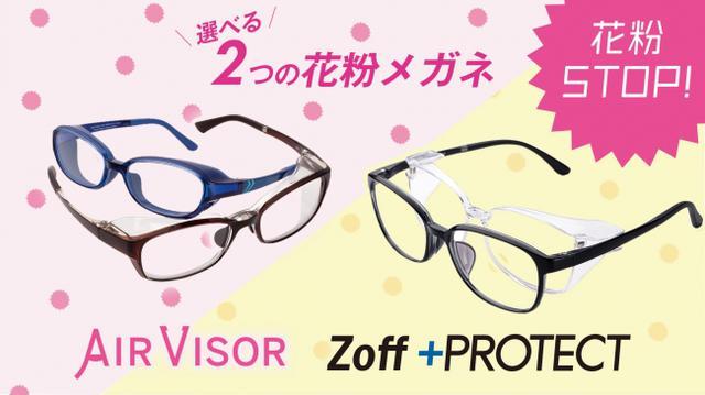画像1: Zoffの花粉対策メガネは選べる2タイプ