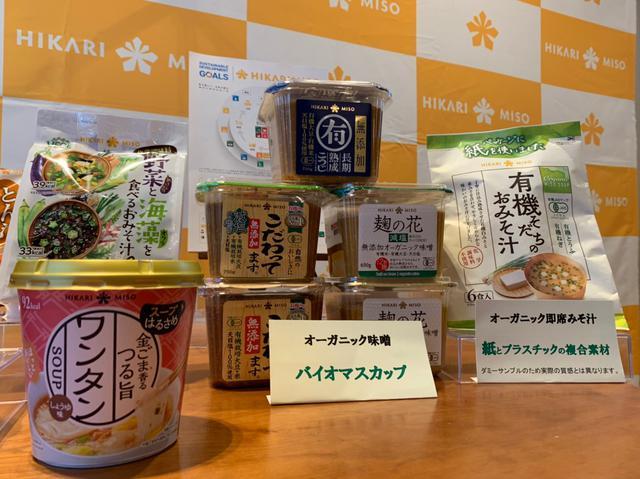 画像2: 美味しい味噌を普及するだけじゃない!自然環境にも優しいパッケージ作り
