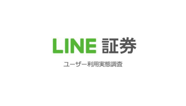 画像1: スマホ投資サービス「LINE証券」、ユーザー利用実態調査を実施「LINE上で簡単に始められる」が利用理由トップに