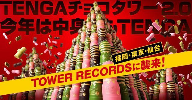 画像1: TENGAチョコ、TOWER RECORDS スペシャル企画 今年のバレンタインはこれで決まり!