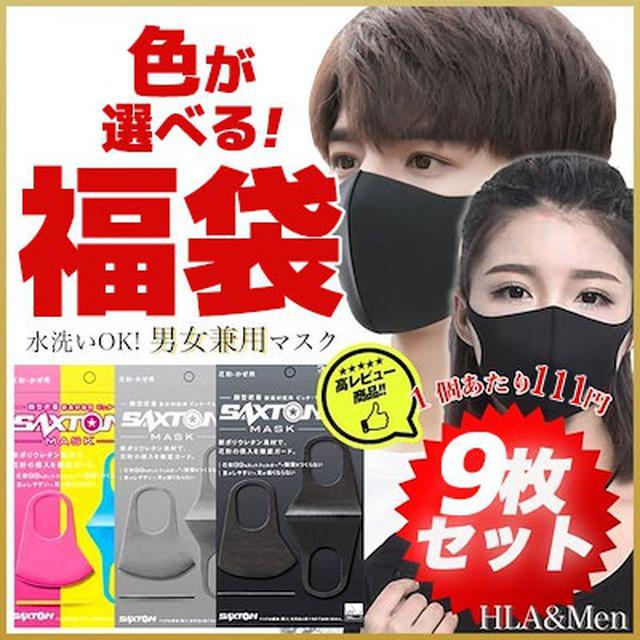 画像: [Qoo10] 黒マスク : メンズバッグ・シューズ・小物