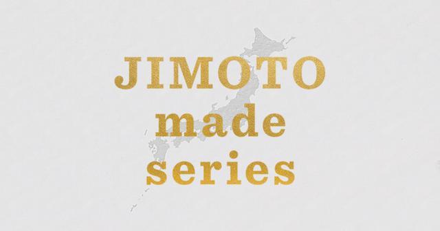 画像: JIMOTO made series|スターバックス コーヒー ジャパン