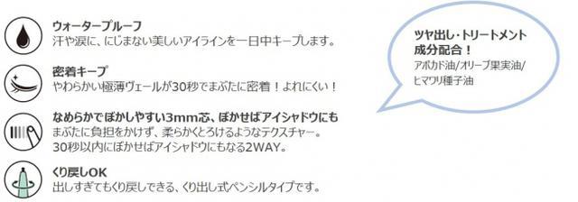 画像2: ジョリ・エ ジョリ・エの人気アイライナーシリーズに流行のメタリックカラーが登場!