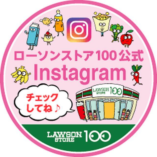 画像: ローソンストア100~生鮮・100円・くらし支えるストア~