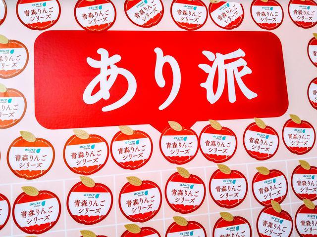 画像4: 【レポ】バレンタインに100%の愛が詰まったりんごジュースはいかが?