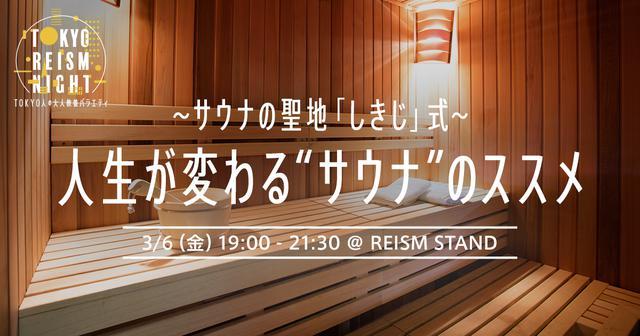 画像: TOKYO REISM NIGHT - TOKYO人の大人教養バラエティ