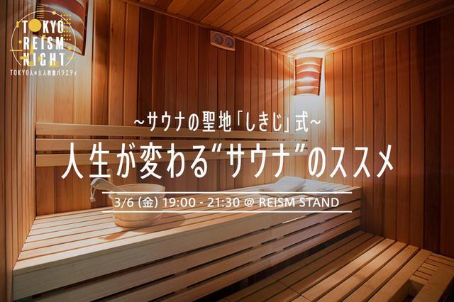 画像1: TOKYO 人の大人教養バラエティ 「TOKYO REISM NIGHT」 開催決定!