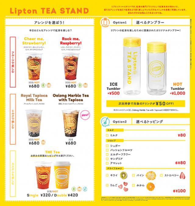 画像: 「Lipton TEA STAND」から春限定メニューが登場!