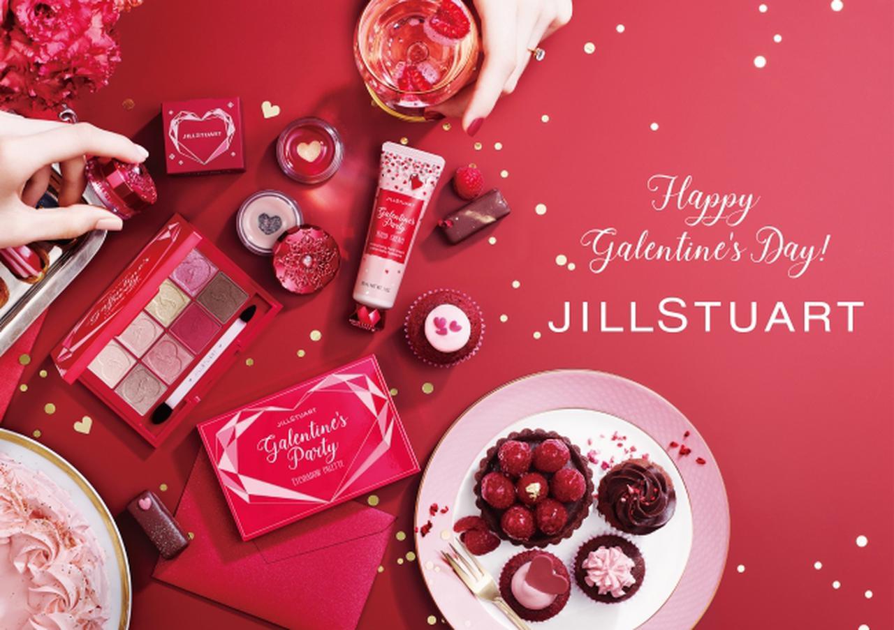 画像1: 【ジルスチュアート ビューティ】バレンタイン限定コレクション「ギャレンタインズパーティー」を発売