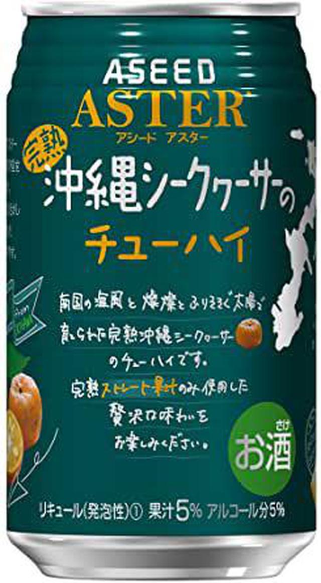 画像: Amazon.co.jp: アスター 完熟沖縄シークヮーサーのチューハイ [ チューハイ 350mlx24本 ]: 食品・飲料・お酒