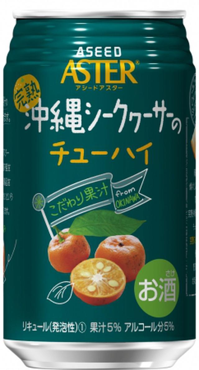 画像5: 特産果実から搾汁し、ストレート混濁果汁で作られた缶チューハイ「ASEED ASTER」に新味2種が仲間入り!