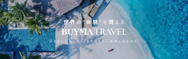 画像1: 「BUYMA TRAVEL(バイマトラベル)」グランドオープン