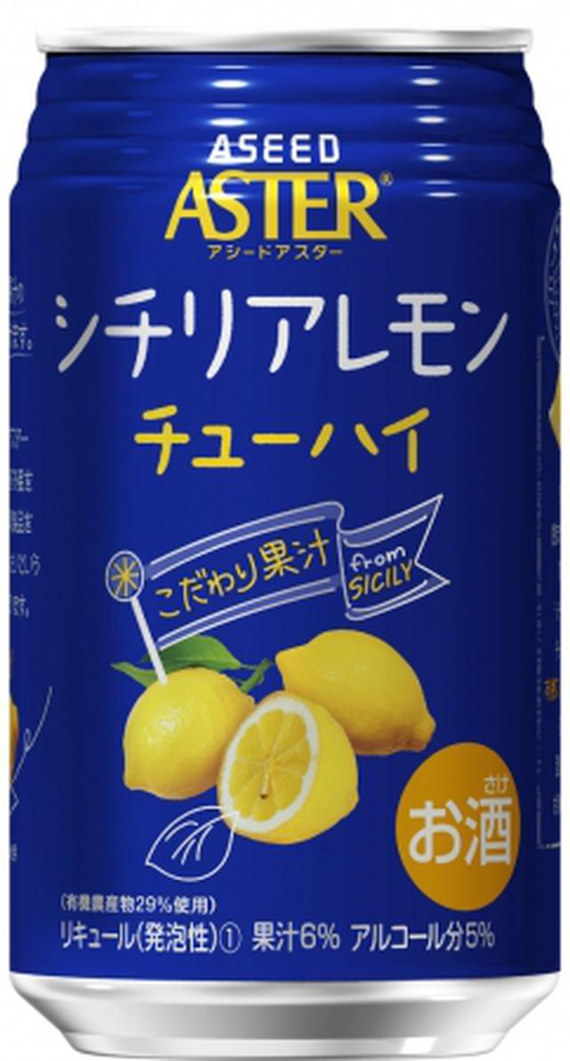 画像4: 特産果実から搾汁し、ストレート混濁果汁で作られた缶チューハイ「ASEED ASTER」に新味2種が仲間入り!