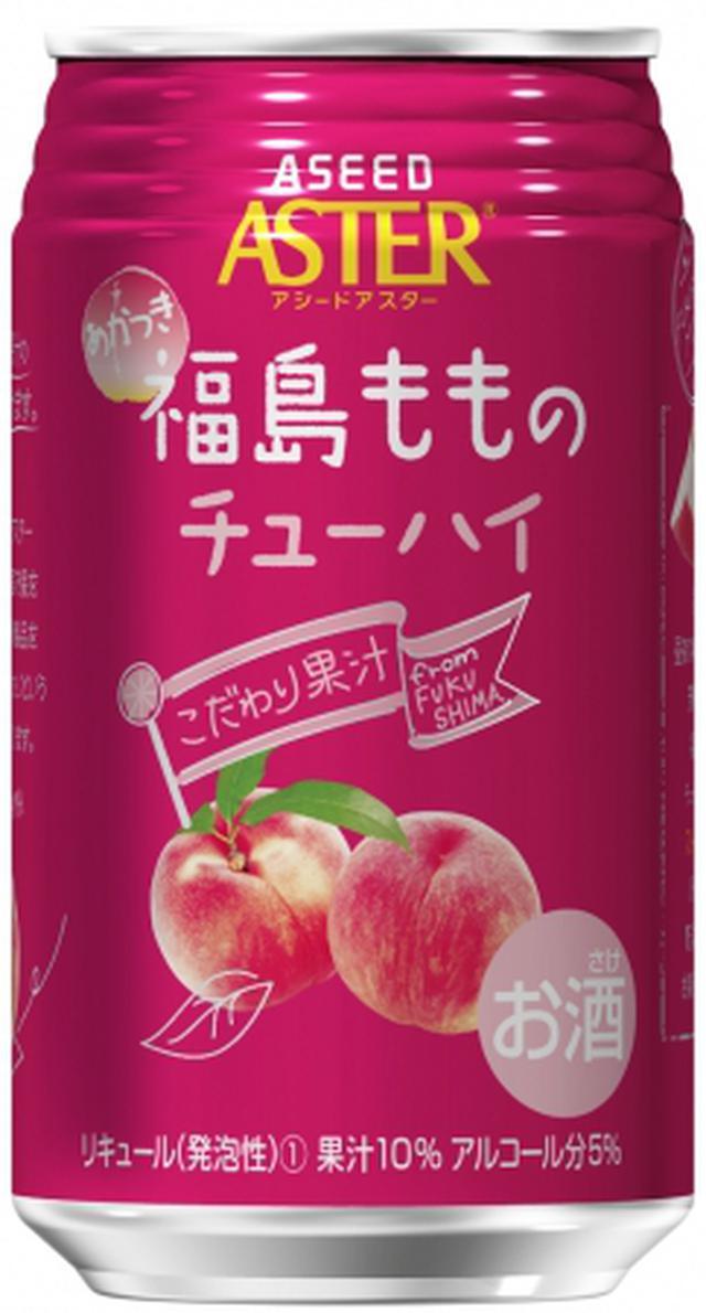 画像3: 特産果実から搾汁し、ストレート混濁果汁で作られた缶チューハイ「ASEED ASTER」に新味2種が仲間入り!