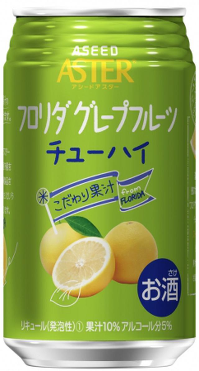 画像2: 特産果実から搾汁し、ストレート混濁果汁で作られた缶チューハイ「ASEED ASTER」に新味2種が仲間入り!