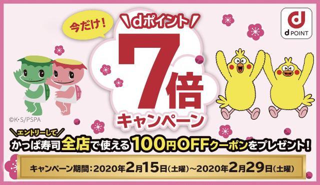 画像: 春を先取り♪エントリーして100円OFFクーポンもGET