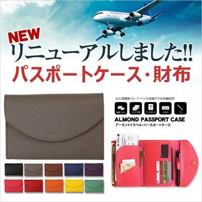 画像: [Qoo10] トラベルパスポートケース7カラー : バッグ・雑貨