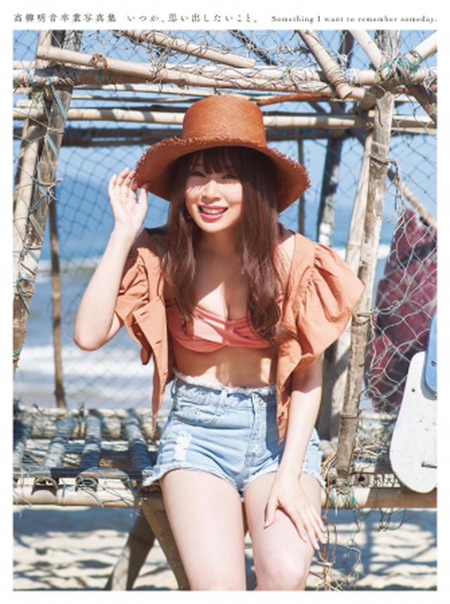 画像: 《高柳明音コメント》 「雨予報だったベトナムを、晴れ女の私が見事晴れさせて撮れたショット!(笑) 唯一の水着表紙は爽やかでお気に入りです。記念におひとつどうぞ!」