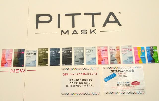 画像: おひとり様2袋まで!PITTA MASK販売中