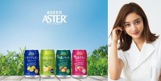 画像6: 特産果実から搾汁し、ストレート混濁果汁で作られた缶チューハイ「ASEED ASTER」に新味2種が仲間入り!