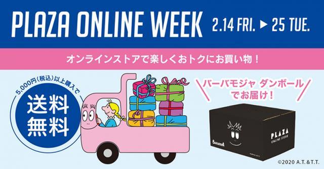 画像3: PLAZA オンラインストア先行予約受付開始!ピンクのカップホルダーとお出かけしよう!