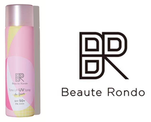 画像2: 女性のスポーティライフを応援する「Beaute Rondo」より紫外線カットとトーンアップで美肌を叶える「トーンアップ スポーツUVスプレー」を発売!