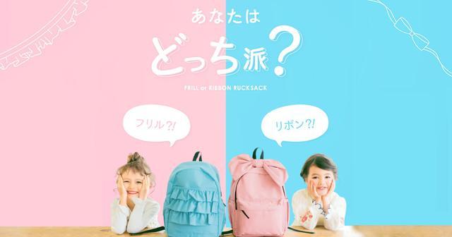 画像: あなたはどっち派?フリルリュックorリボンリュック|子供服&ベビー服 ブランシェス 公式オンラインショップ