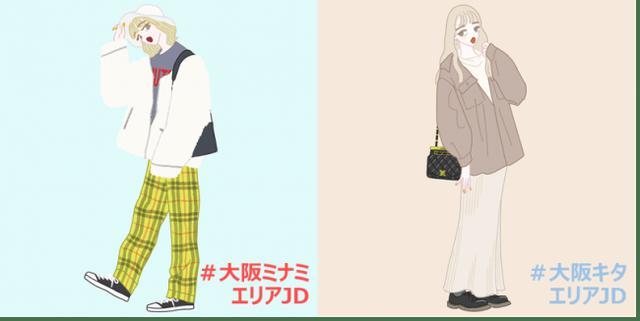 画像: 大阪キタ・ミナミ―各エリアに生息する女子大学生の生態比較