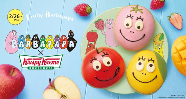 画像: Fruity Barbapapa | クリスピー・クリーム・ドーナツ